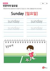 민준이의 일요일(Sunday)