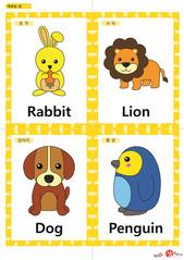 영어 단어 카드 동물 곤충(A형) - 토끼, 사자, 강아지, 펭귄