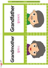영어 단어 카드 가족 직업(B형) - 할아버지, 할머니