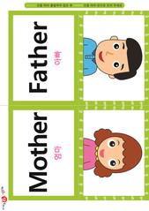 영어 단어 카드 가족 직업(B형) - 아빠, 엄마
