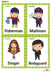 영어 단어 카드 가족 직업(A형) - 어부, 우편배달부, 가수, 경호원