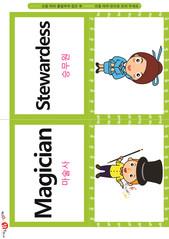 영어 단어 카드 가족 직업(B형) - 승무원, 마술사