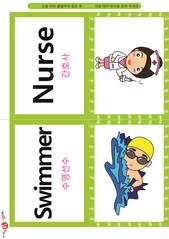 영어 단어 카드 가족 직업(B형) - 간호사, 수영선수