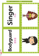 영어 단어 카드 가족 직업(B형) - 가수, 경호원