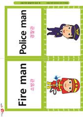 영어 단어 카드 가족 직업(B형) - 경찰관, 소방관