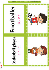 영어 단어 카드 가족 직업(B형) - 축구선수, 농구선수