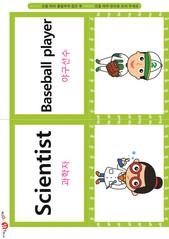 영어 단어 카드 가족 직업(B형) - 야구선수, 과학자