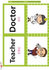 영어 단어 카드 가족 직업(B형) - 의사, 선생님