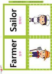영어 단어 카드 가족 직업(B형) - 항해사, 농부