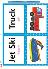 영어 단어 카드 탈것(B형) - 트럭, 제트스키