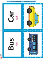 영어 단어 카드 탈것(B형) - 승용차, 버스