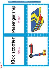 영어 단어 카드 탈것(B형) - 여객선, 킥보드