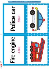 영어 단어 카드 탈것(B형) - 경찰차, 소방차