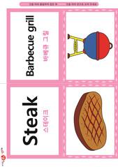 영어 단어 카드 캠핑(B형)  - 바베큐 그릴, 스테이크