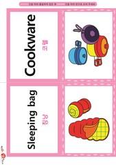영어 단어 카드 캠핑(B형) - 코펠, 침낭