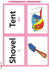 영어 단어 카드 캠핑(B형)  - 텐트, 삽