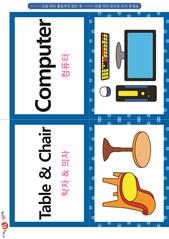 영어 단어 카드 생활용품(B형) - 컴퓨터, 탁자&의자