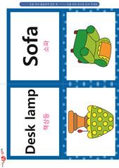 영어 단어 카드 생활용품(B형) 소파, 책상등