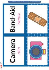 영어 단어 카드 생활용품(B형) - 구급반창고, 사진기