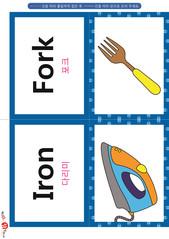 영어 단어 카드 생활용품(B형) - 포크, 다리미