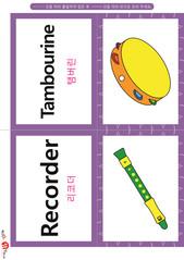 영어 단어 카드 학용품 악기(B형) - 탬버린, 리코더