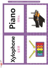 영어 단어 카드 학용품 악기(B형) - 피아노, 실로폰
