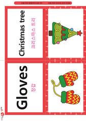 영어 단어 카드 크리스마스(B형) - 크리스마스 트리, 장갑