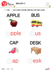 영어스티커 - APPLE, BUS ,CAP, DESK