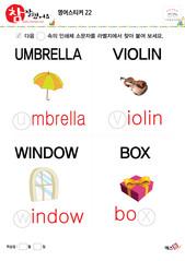 영어스티커 - u, v, w, b