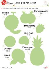 영어 스티커 바탕 (과일 채소) - 멜론, 석류, 딸기, 오렌지, 키위, 복숭아, 파인애플