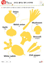 영어 스티커 바탕 (과일 채소) - 양파, 마늘, 파, 버섯,브로콜리, 무, 고추