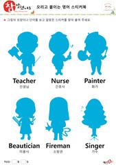 영어 스티커 바탕 (가족 직업) - 선생님, 간호사, 화가, 미용사, 소방관, 가수