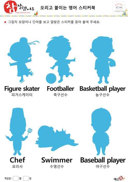영어 스티커 바탕 (가족 직업) - 피겨스케이터, 축구선수, 농구선수, 요리사, 수영선수, 야구선수