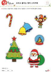 영어 스티커 - 지팡이사탕, 벨, 크리스마스 트리, 스노우볼, 산타할아버지, 크리스마스