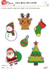 영어 스티커 - 루돌프, 눈사람, 양말, 트리장식, 산타할아버지, 크리스마스 트리, 크리스마스
