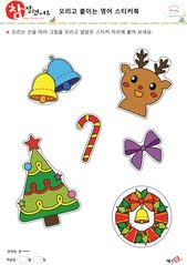 영어 스티커 - 벨, 루돌프, 지팡이사탕, 리본, 크리스마스 트리, 트리장식, 크리스마스