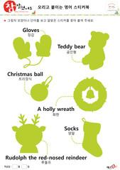영어 스티커 바탕 (크리스마스) - 장갑, 곰인형, 트리장식, 화환, 루돌프, 양말