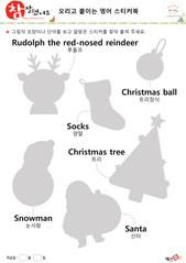영어 스티커 바탕 (크리스마스) - 루돌프, 트리장식, 양말, 트리, 눈사람, 산타