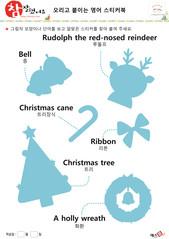 영어 스티커 바탕 (크리스마스) - 종, 루돌프, 트리장식, 리본, 트리, 화환