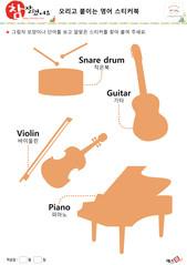 영어 스티커 바탕 (학용품 악기) - 작은북, 기타, 바비올린, 피아노