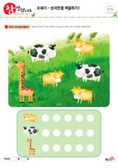숫자만큼 색칠하기 - 소, 젖소, 기린
