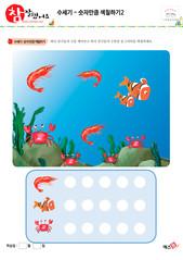 숫자만큼 색칠하기 - 새우, 물고기, 게, 바다