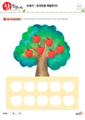 숫자만큼 색칠하기 - 사과, 사과나무
