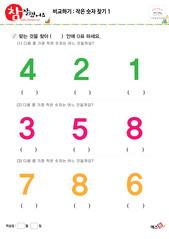 비교하기(작은 숫자 찾기) - 숫자