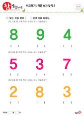 비교하기(작은 숫자 찾기) - 숫자 2~8