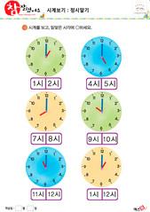 시계보기(정시 알기) 05