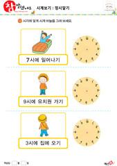 시계보기(정시 알기) 06