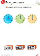 시계보기(정시 알기) 08