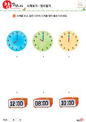 시계보기(정시 알기) 09