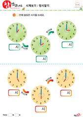 시계보기(정시 알기) 10